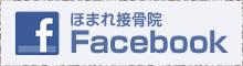 ほまれ接骨院Facebook